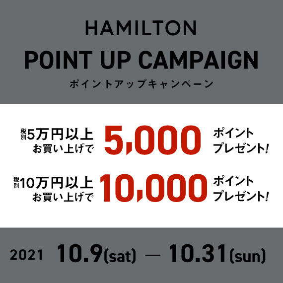 【HAMILTONポイントアップキャンペーン!!】