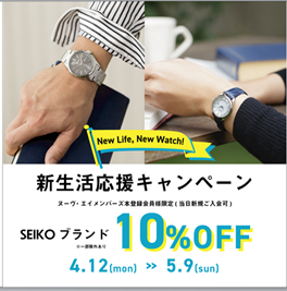 【SEIKO】10%off新生活応援キャンペーン