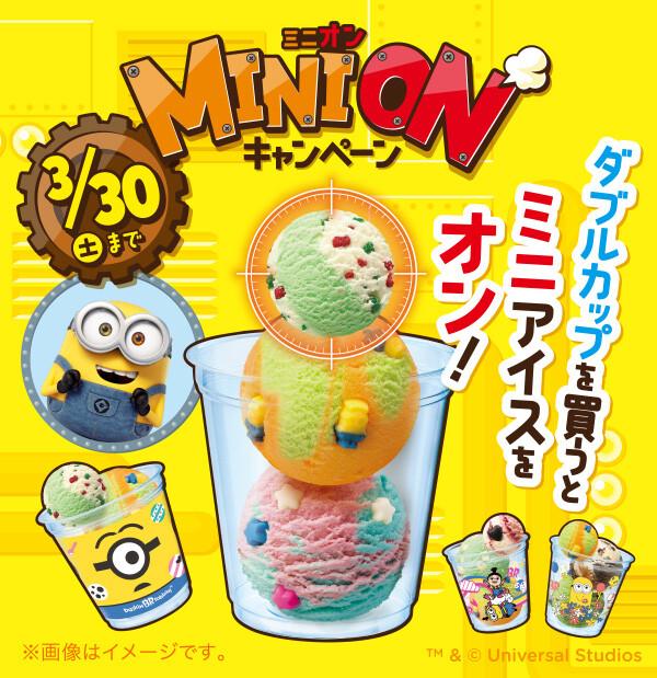 """ダブルカップを買うと、もれなく""""ミニ""""アイスを""""オン""""!"""