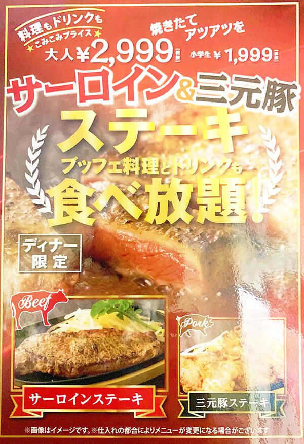 【ステーキ食べ放題】  サイコロステーキも登場!!