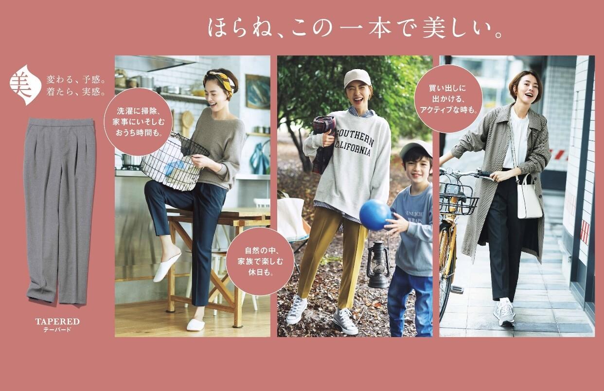 【シリーズ累計150万本販売】 人気の美シルエットパンツが秋の素材とデザインでアップデート!