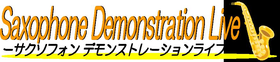 サクソフォンデモンストレーションライブ開催します!