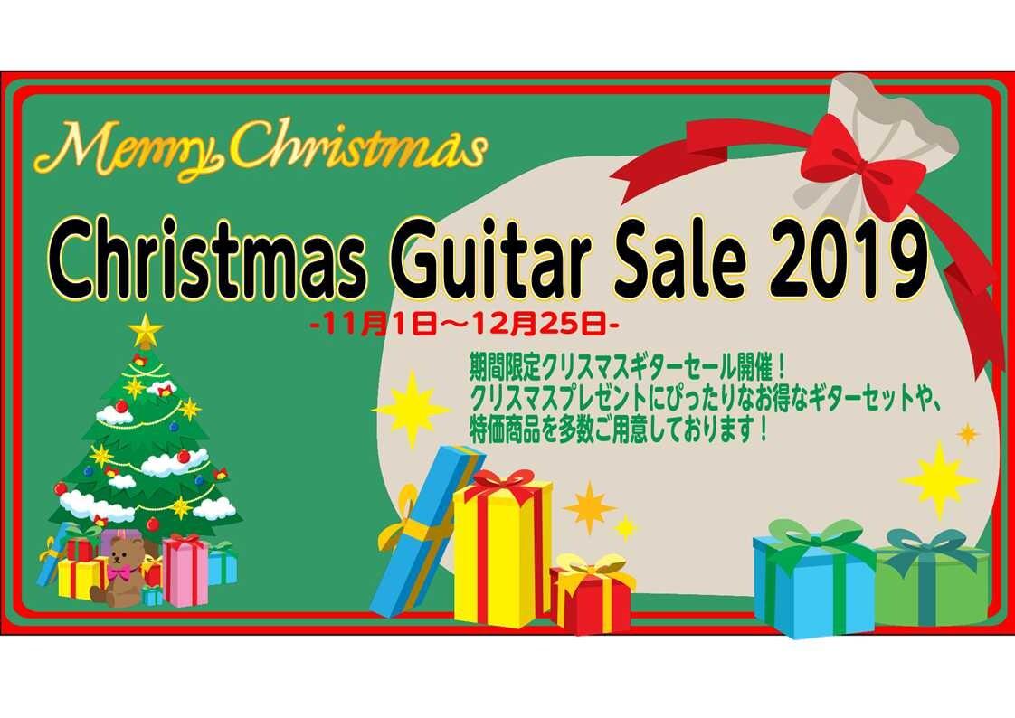 クリスマスギターセール2019開催中!12/25(水)まで!