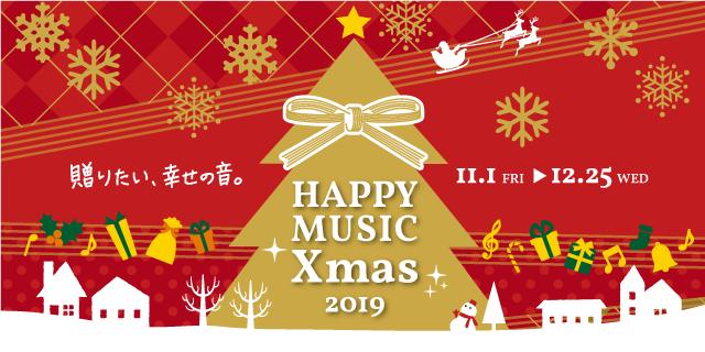 クリスマス電子ピアノフェア開催中!12/25(水)まで!