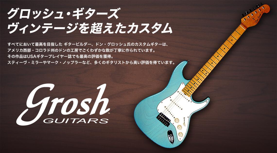 DonGroshギター フェア開催中!7/28(日)まで!