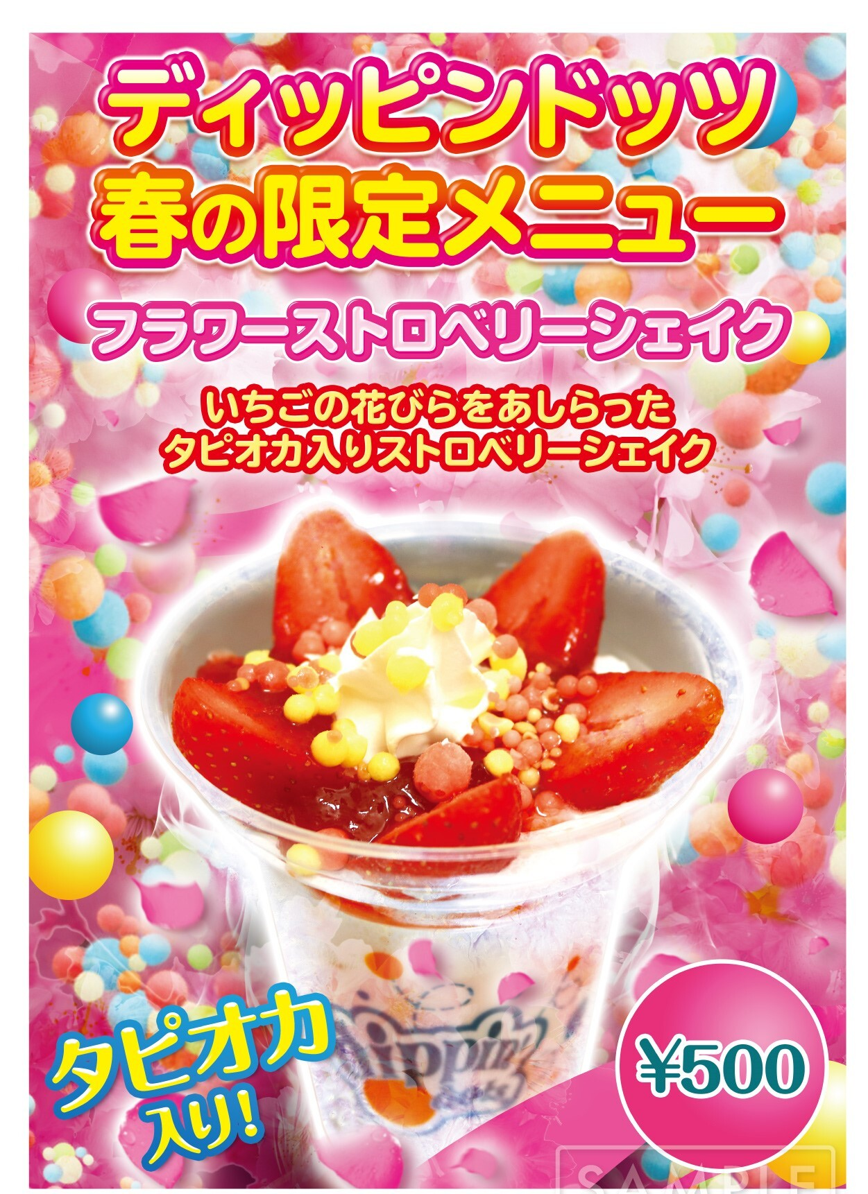 春限定メニュー!フラワーストロベリーシェイク登場!