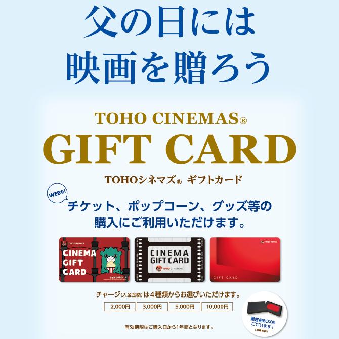 【父の日には映画を贈ろう】