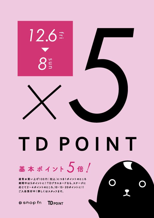 【告知】TD5倍イベントのお知らせ