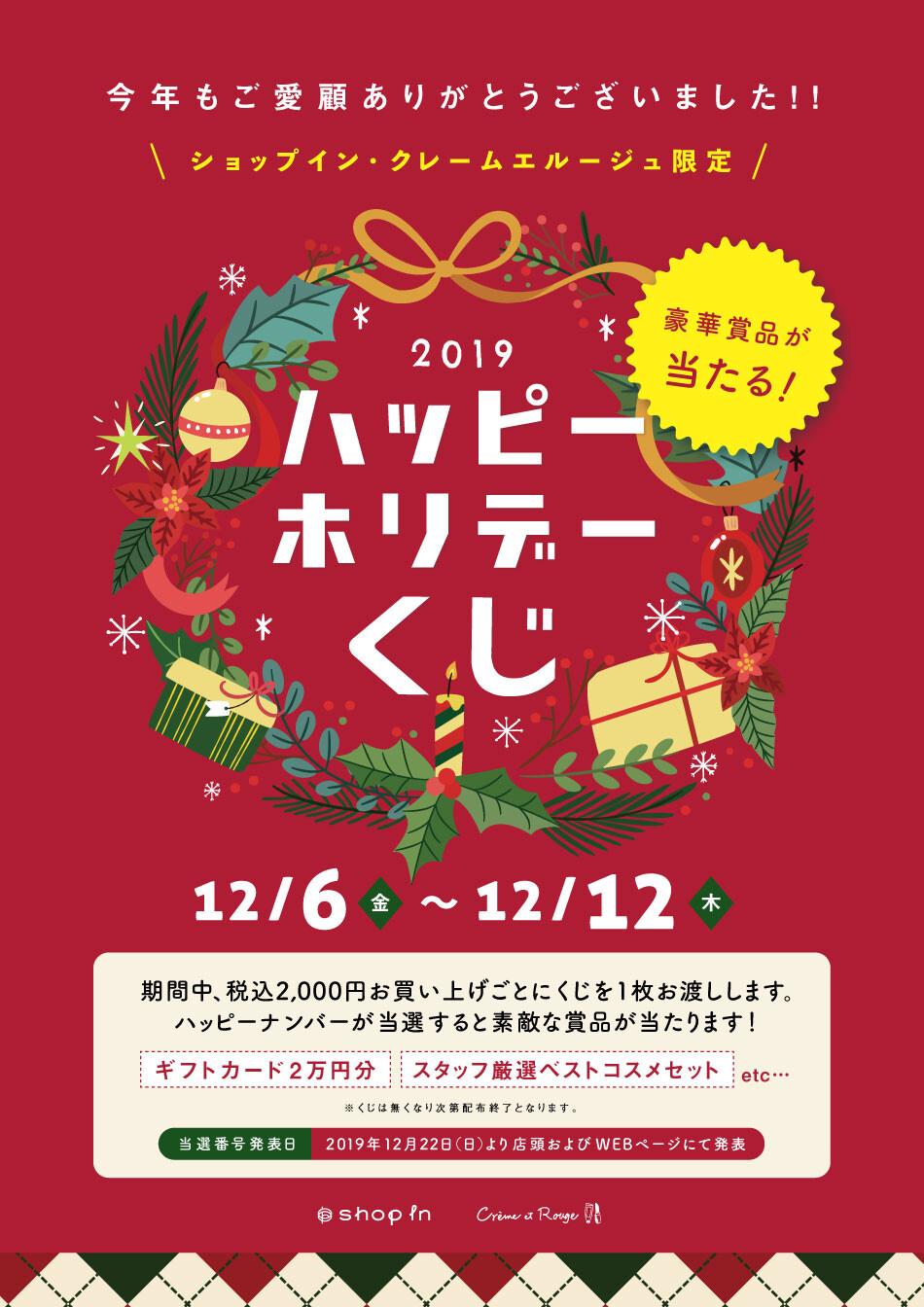 【告知】12月ポイントアップ・くじのお知らせ!!