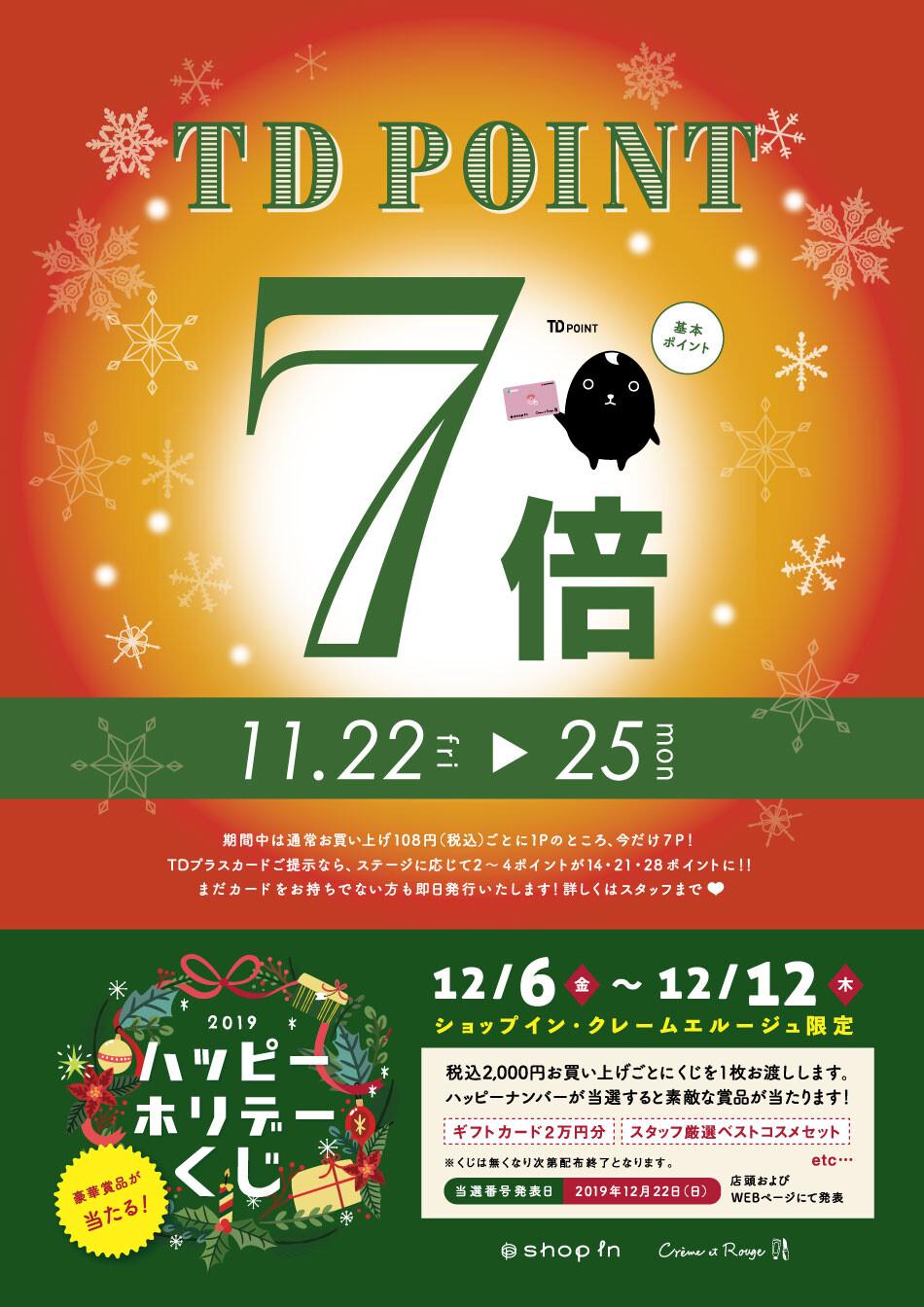 【告知】TD7倍イベントのお知らせ!!