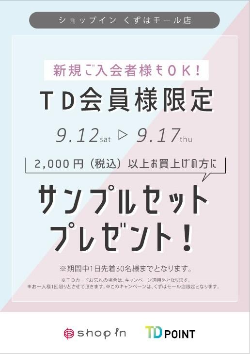【告知】イベントのお知らせ★