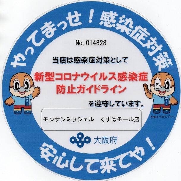 「感染防止宣言ステッカー」取得のお知らせ