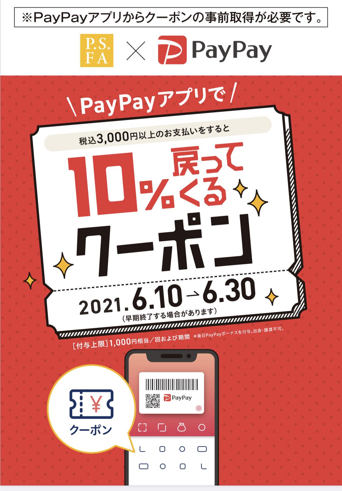 【PayPay×P.S.FA】10%戻ってくるクーポン