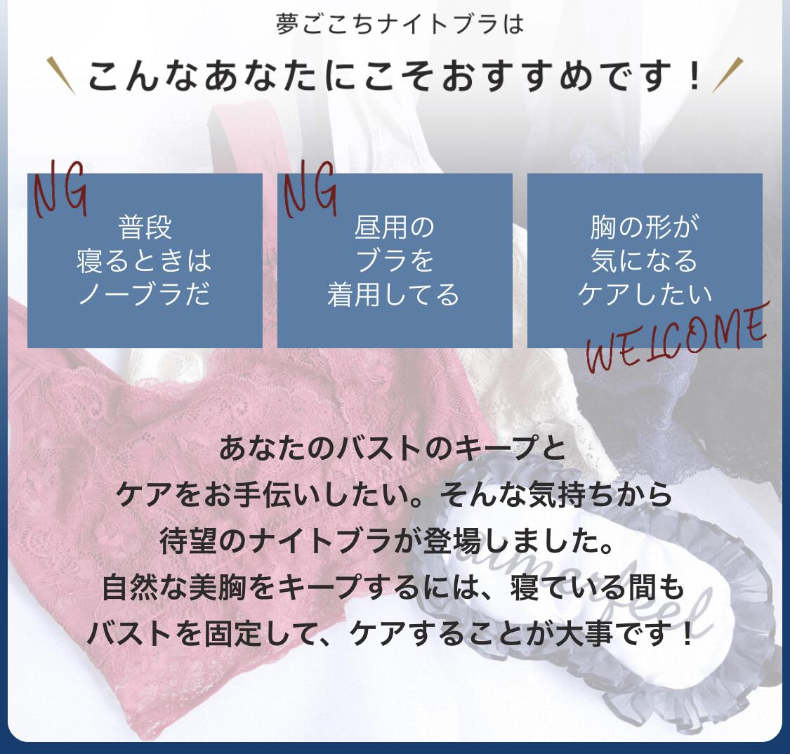 ♡ナイトブラ新発売♡