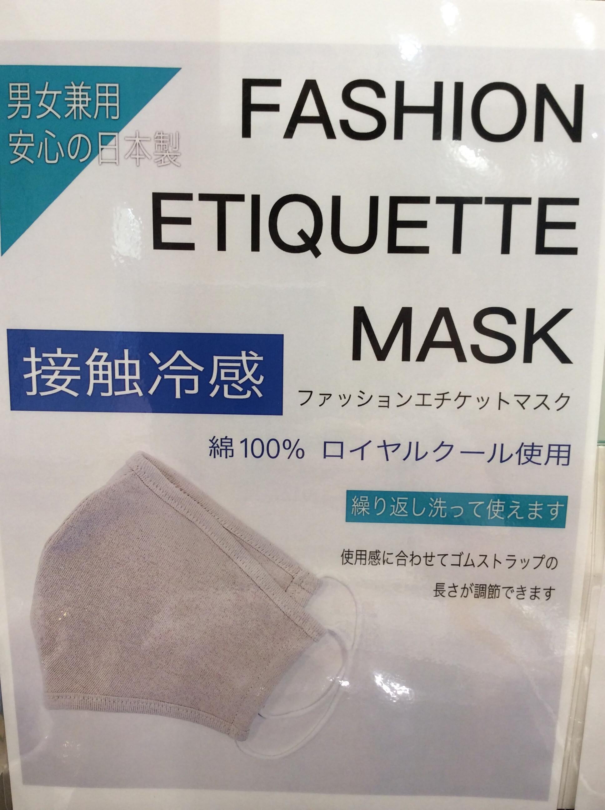 【即日完売】大人気!!冷感マスク!!