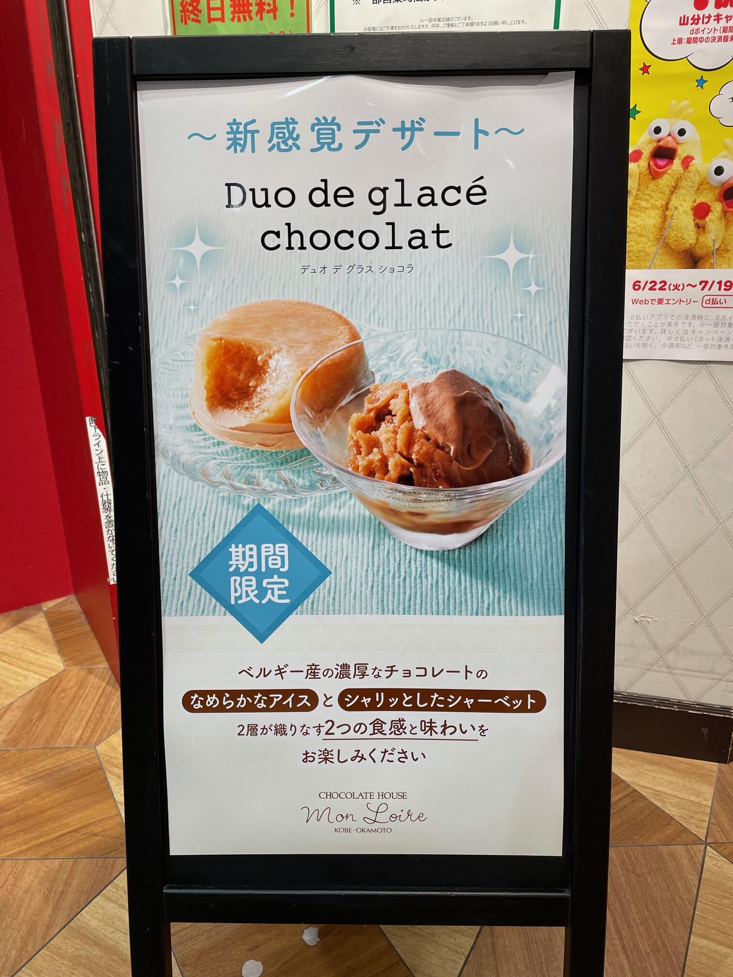 凍らせて食べるチョコレートデザートのご案内