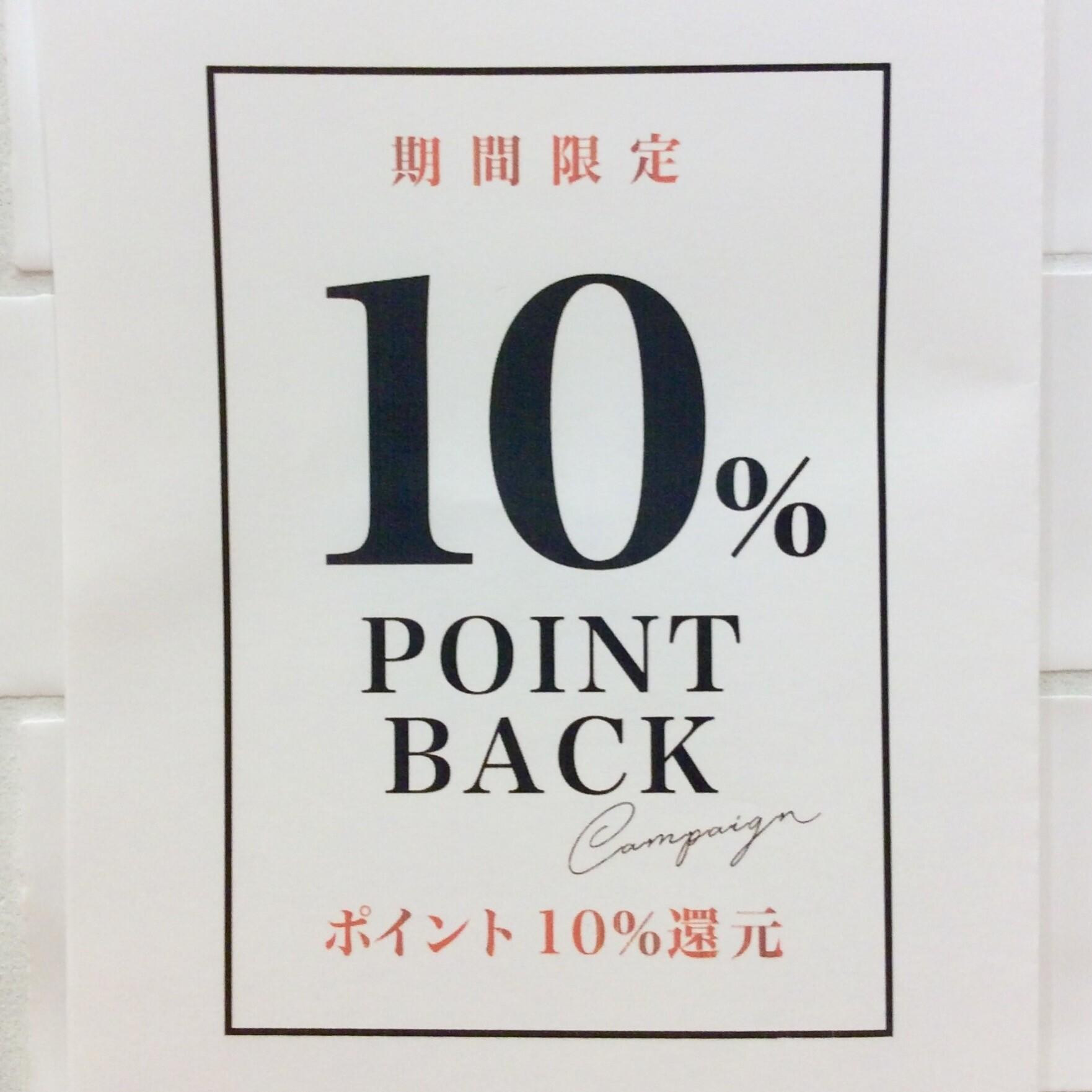 【期間限定】ポイント10%還元キャンペーン