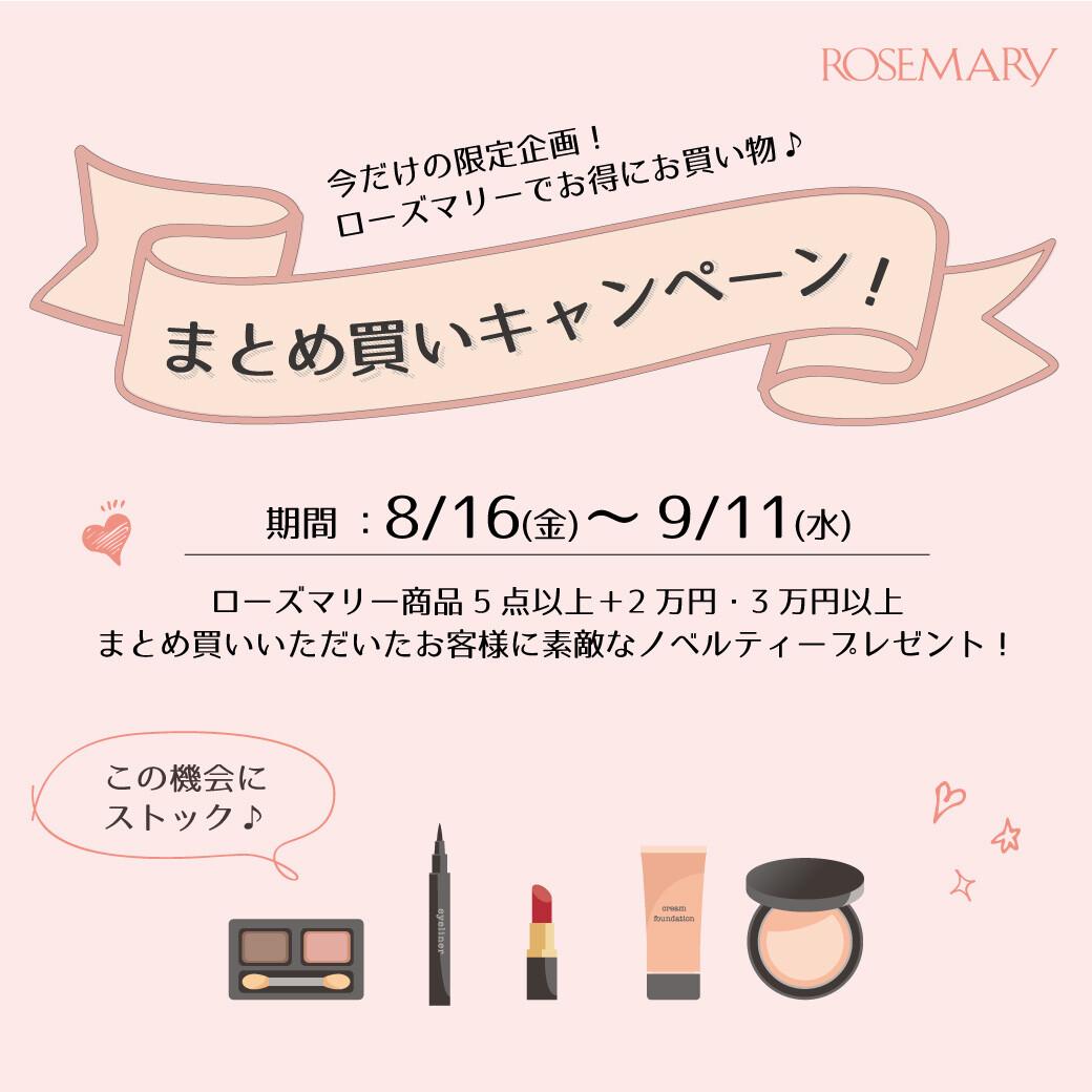 ★まとめ買いキャンペーンのお知らせ★