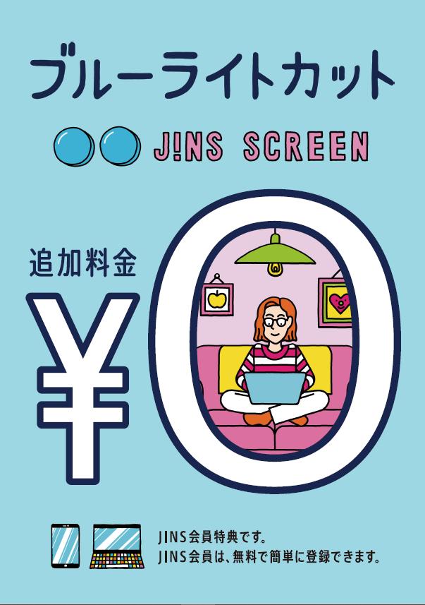 jins ブルー ライト カット 無料