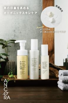 男性用スキンケア商品「ANCORA(アンコーラ)」取り扱いスタート!