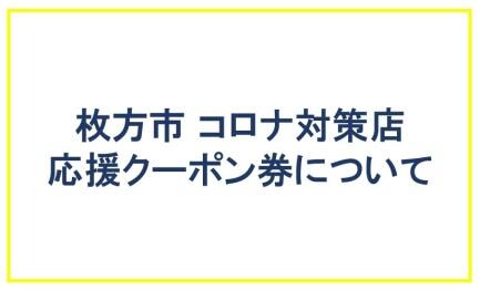 枚方市コロナ対策店応援クーポン券 利用対象店舗について
