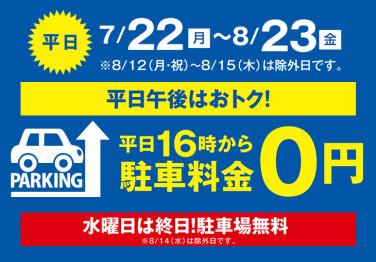 平日16:00から駐車料金が0円!