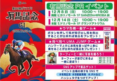 有馬記念PRイベント