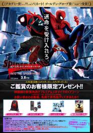 TOHOシネマズ くずはモール「スパイダーマン:スパイダーバース ご鑑賞のお客様限定プレゼント」