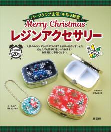 クリスマスレジン教室開催!