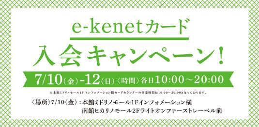 e-kenetカード 入会キャンペーン