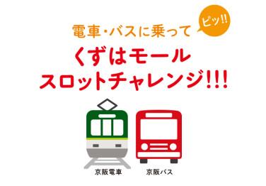 電車・バスに乗ってピッ!! くずはモールスロットチャレンジ