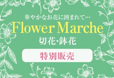 京阪百貨店「フラワーマルシェ」