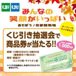 『みんなの笑顔がいっぱい。遊ぼう!京都競馬場』PRイベントを開催!