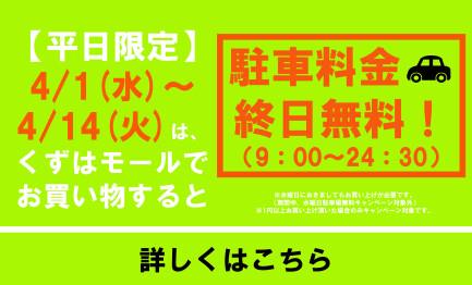 【平日限定】4/1(水)~4/14(火)駐車料金無料!
