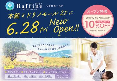 「ラフィネ」がNEW OPEN!
