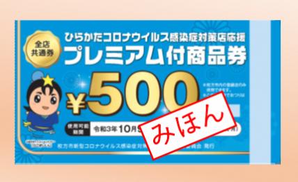 枚方市コロナウイルス感染防止対策応援プレミアム付商品券使用店舗について