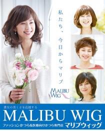 ウィッグフェア【MALIBU WIG】