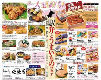 京阪百貨店「駅弁とうまいものフェア」