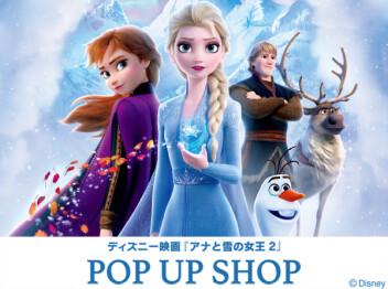 ディズニー映画『アナと雪の女王2』 POP UP SHOP