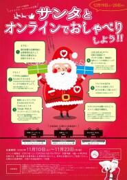 サンタとオンラインでおしゃべりしよう!!
