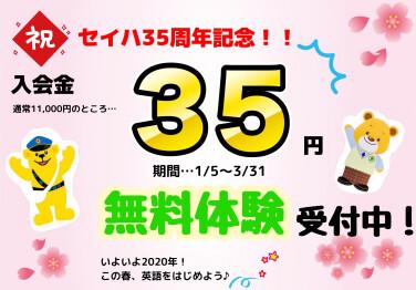 創業35周年記念、入会キャンペーン実施中!