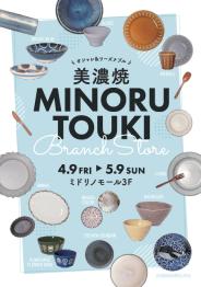 みのる陶器 4/9(金) NEWOPEN!