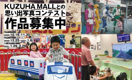 KUZUHA MALL15周年記念「KUZUHA MALLとの思い出写真コンテスト」