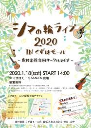 シマの輪ライブ2020~島村楽器合同サークルライブ~