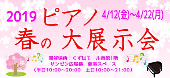 島村楽器「春のピアノ大展示会」