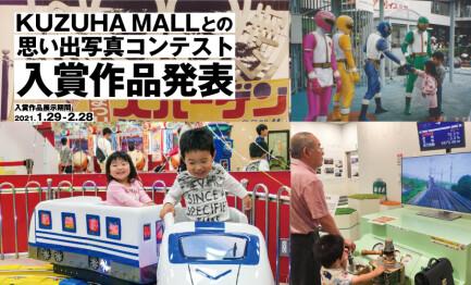 KUZUHA MALLとの思い出写真コンテスト入賞作品発表