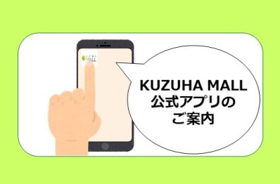 KUZUHA MALL公式アプリのご案内