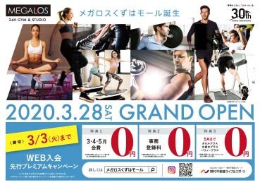 【Chenge Your Body!】メガロスくずはモールオープン前イベント開催!