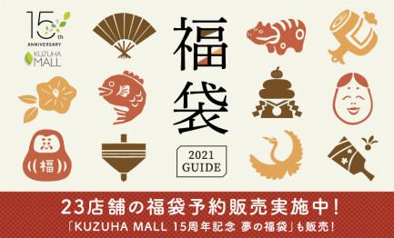 【予約販売】KUZUHA MALL 福袋 2021 ※11/20から予約・販売となります。
