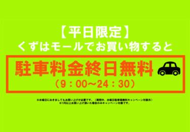 【平日限定】駐車料金無料!